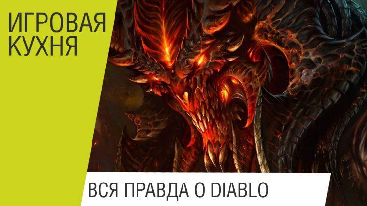 Вся правда о Diablo. История создания серии