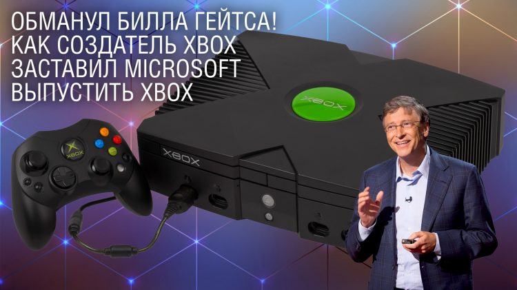 Обманул Билла Гейтса - Как создатель Xbox заставил Microsoft выпустить приставку - Интересные факты