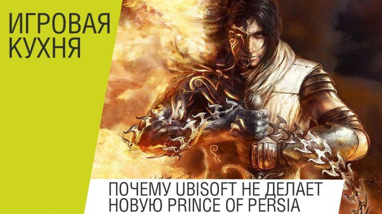 Почему нет новой Prince of Persia