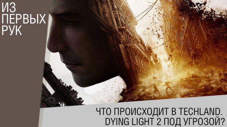 Токсичность в Techland. Dying Light 2 под угрозой?!