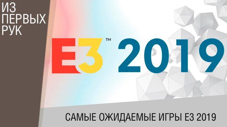 Самые ожидаемые игры E3 2019