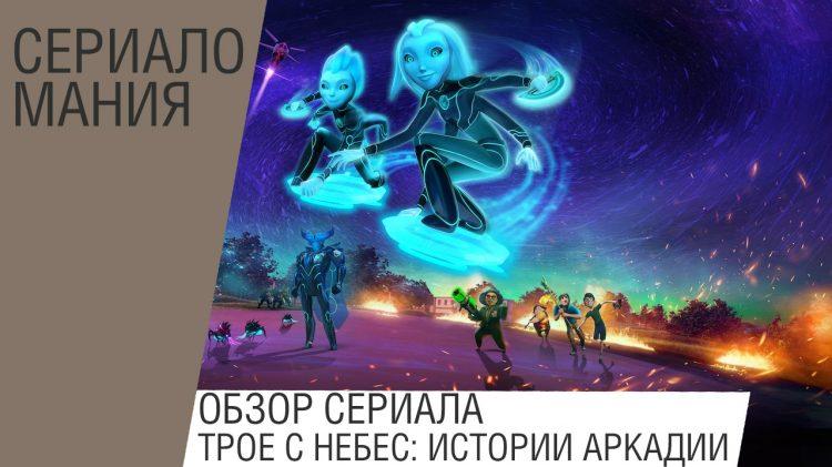Обзор сериала Трое с Небес: Истории Аркадии (3Below: Tales of Arcadia)