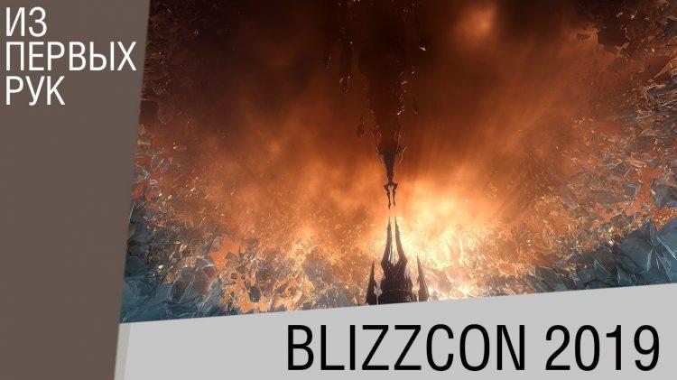 Самое главное с BlizzCon 2019 (WoW Shadowlands, Diablo IV, Overwatch 2)
