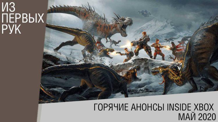 Горячие анонсы Inside Xbox май 2020 (PC, Xbox One, Xbox Series X)