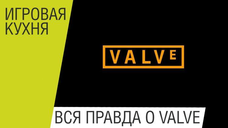 Вся правда о Valve. История создания и факты