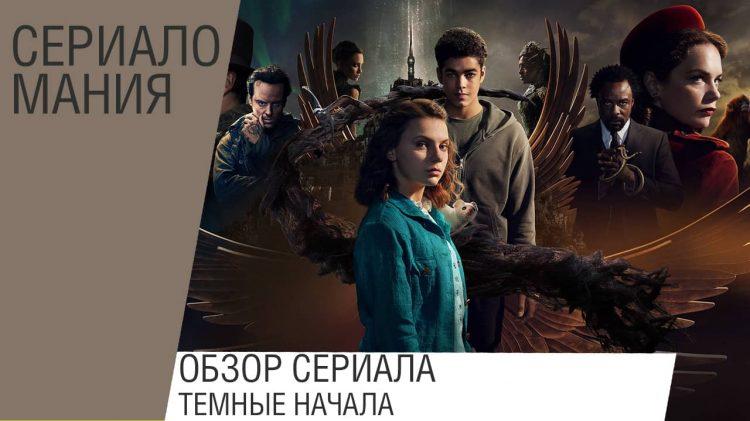 Обзор сериала Темные начала (His Dark Materials) 1-2 сезон