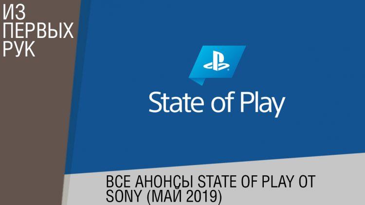 Все анонсы State of Play (май 2019) - Монстры, Хищник и белка-летяга