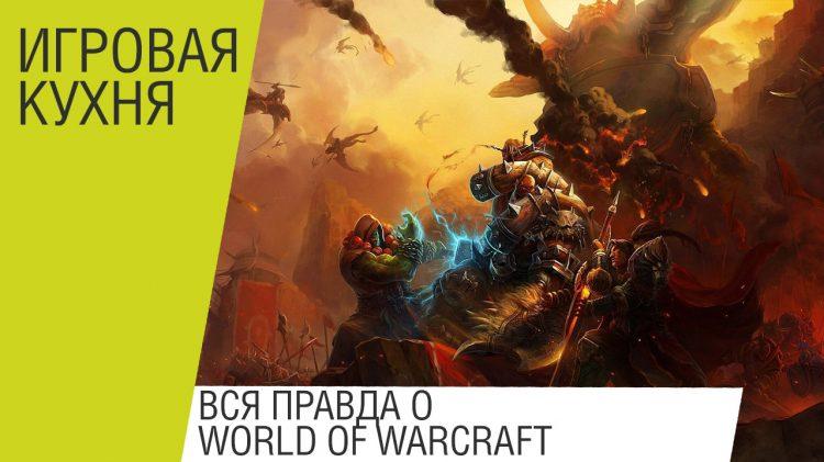 Вся правда о World of Warcraft
