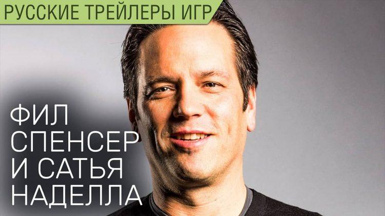 Сатья Наделла и Фил Спенсер затерли о будущем - На русском
