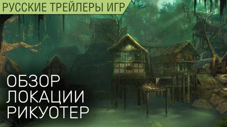 New World - Тур по Рикуотеру (Reekwater) - Геймплей на русском в озвучке Scaners Games