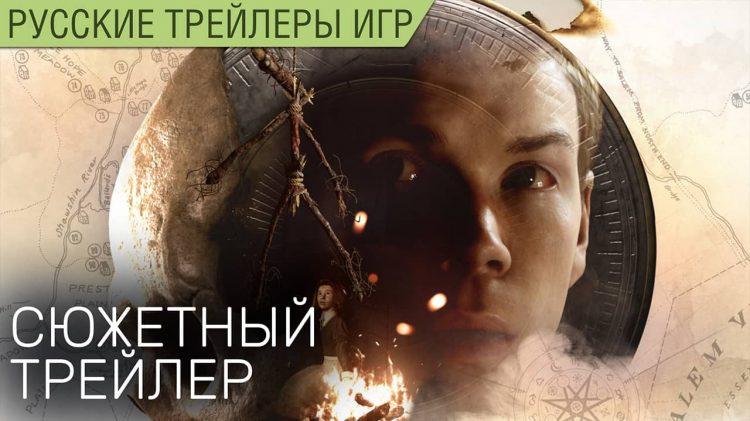The Dark Pictures: House of Ashes - Сюжетный трейлер и дата релиза - На русском в нашей озвучке