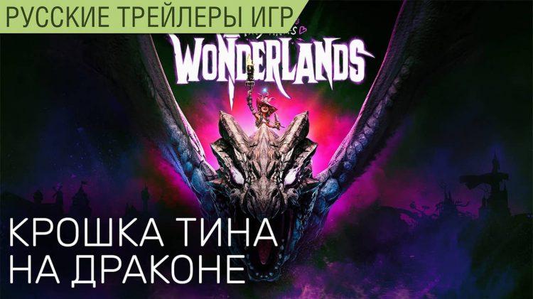 Tiny Tina's Wonderlands - Маленькая кислотная Тина - Анонс на русском в озвучке Scaners Games