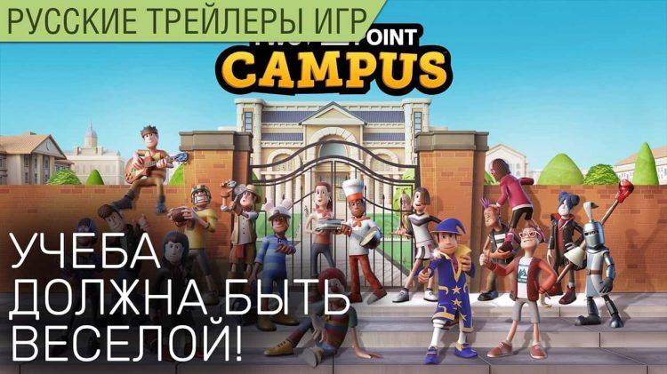 Two Point Campus - Учеба должна быть веселой! - Анонс на русском в нашей озвучке Scaners Games