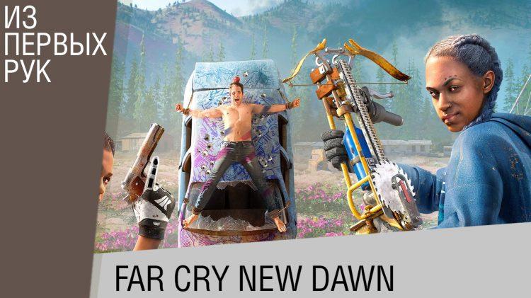 Предварительный обзор Far Cry New Dawn - Антагонисты, сеттинг, кооператив, геймплей