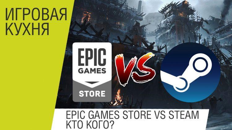 Epic Games Store vs Steam - Кто кого?