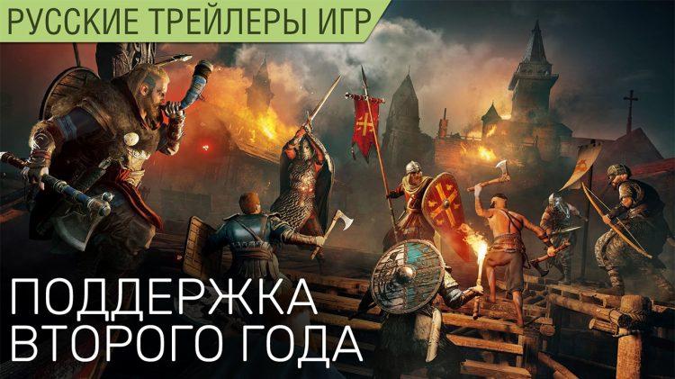 Assassin's Creed Valhalla - Поддержка второго года - Русский трейлер в озвучке Scaners Games