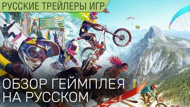 Riders Republic - Обзор геймплея - На русском языке в озвучке Scaners Games