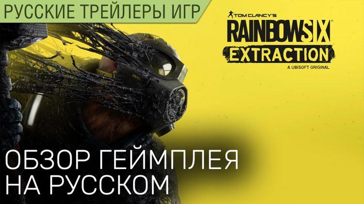 Rainbow Six Эвакуация - Обзор геймплея - На русском в озвучке Scaners Games