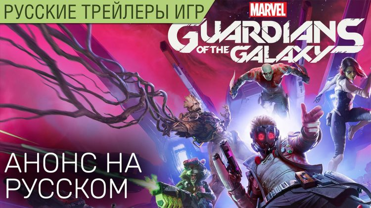 Marvel's Guardians of the Galaxy - Анонс игры на русском в озвучке Scaners Games