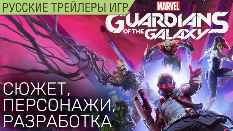 Marvel's Guardians of the Galaxy - Сюжет, герои - Русский трейлер в озвучке Scaners Games