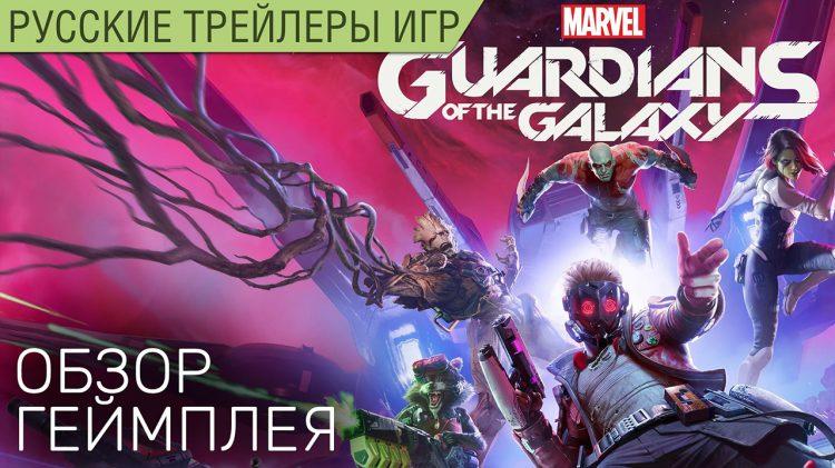 Marvel's Guardians of the Galaxy - Обзор геймплея на русском языке