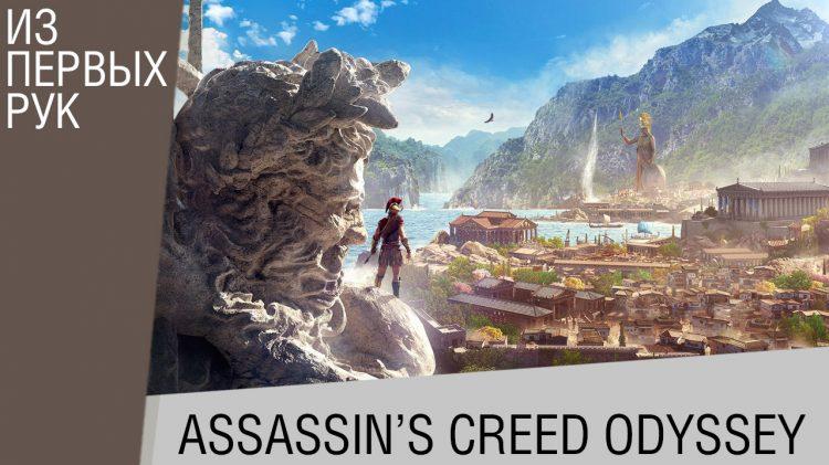 Assassin's Creed Odyssey (Одиссея) - Все, что мы знаем - Геймлей, сюжет, способности (июнь 2018)