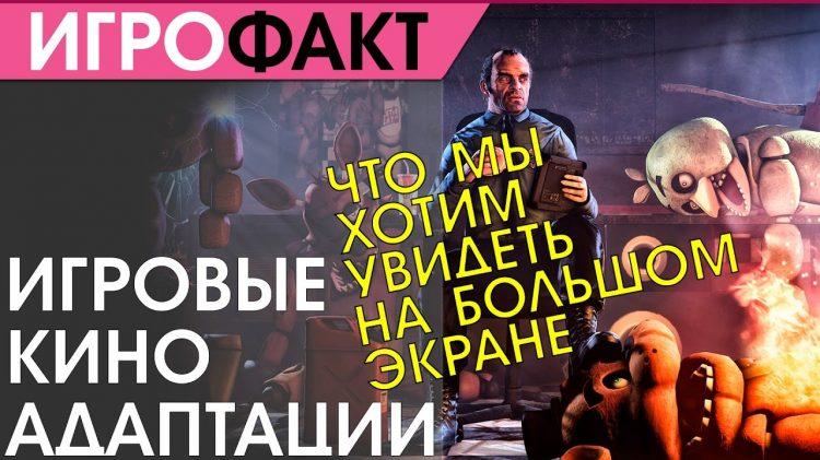 Игровые адаптации - Кино по играм