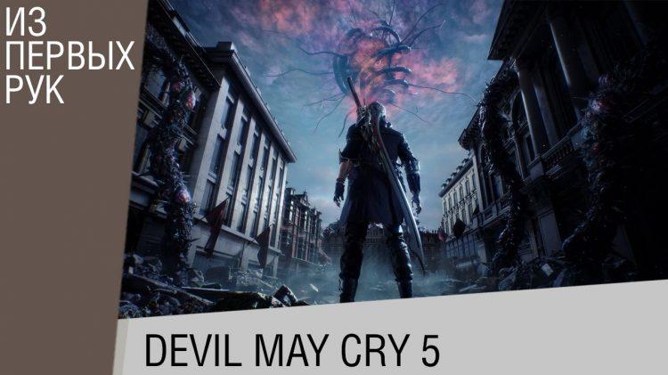 Все что мы знаем о Devil May Cry 5 (июнь 2018)