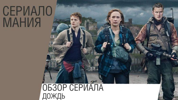 Обзор сериала Дождь (The Rain) - Постапокалиптика от Netflix