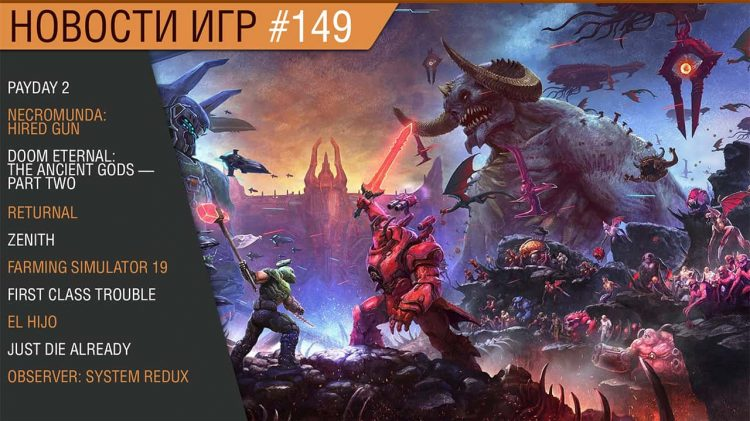 Новости игр - Necromunda: Hired Gun, Age of Empires IV, Returnal, Zenith, First Class Trouble, Observer: System Redux