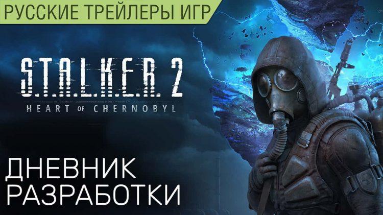 S.T.A.L.K.E.R. 2 - Ламповые базары у костра - Русский трейлер в озвучке Scaners Games