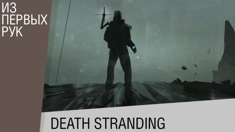 Все, что мы знаем о Death Stranding - Разбор и факты