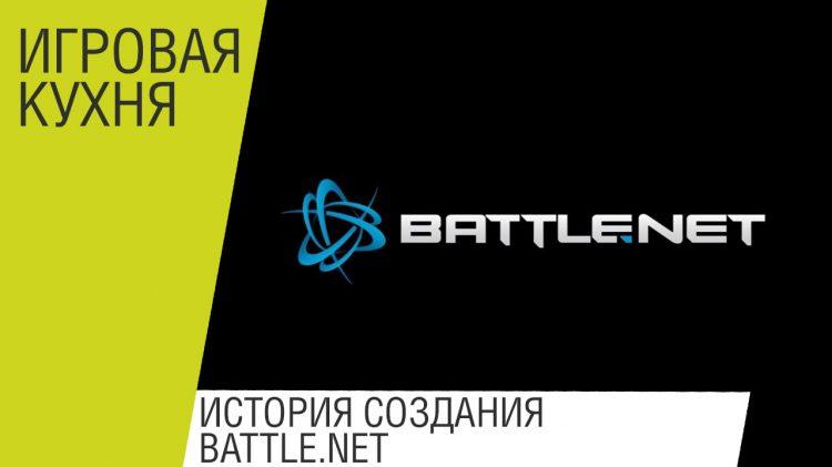 История создания Battle net