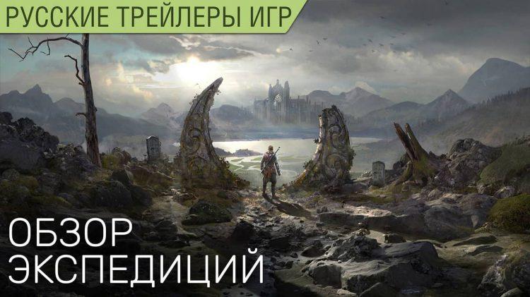 New World - Экспедиции - Обзор - Русский трейлер в озвучке Scaners Games