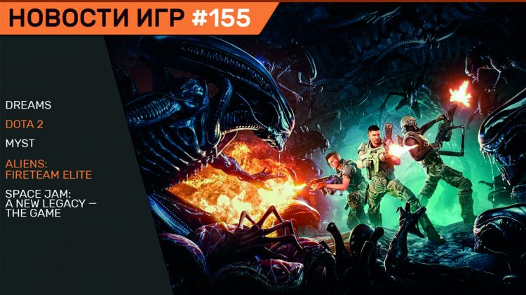 ИГРОВЫЕ НОВОСТИ DotA 2, Myst, Aliens: Fireteam Elite, Space Jam: A New Legacy — The Game