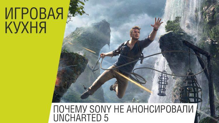 Почему Sony не анонсировала Uncharted 5
