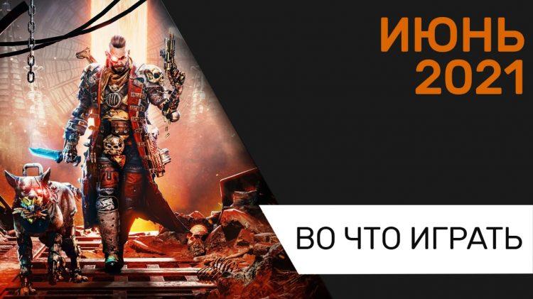 Во что поиграть - Июнь 2021 года - ТОП новых игр (PC, PS4, PS5, Xbox One, Xbox Series, Switch)