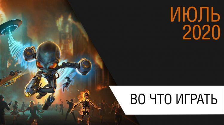 Во что поиграть - Июль 2020 года - ТОП новых игр (PS4, Xbox One, PC, Nintendo Switch)