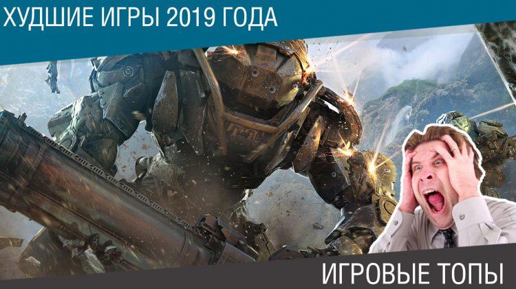 Худшие игры 2019 года на ПК, PS4, Xbox One, Nintendo Switch
