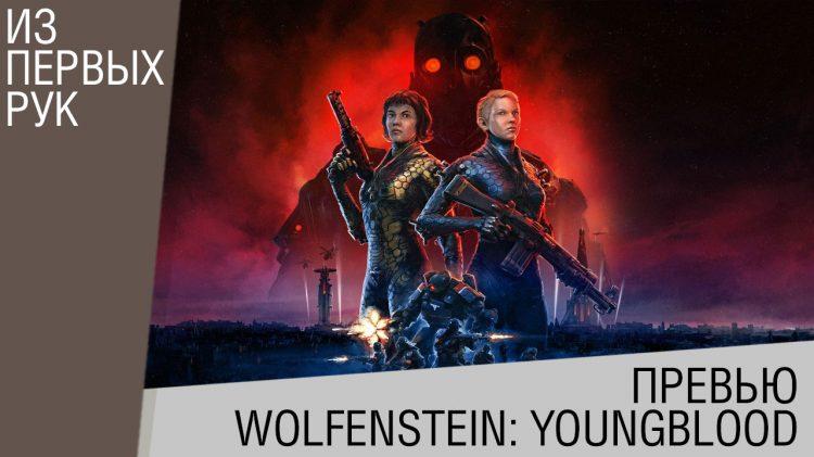 Wolfenstein: Youngblood - Предварительный обзор - Близняшки-убивашки - 18+
