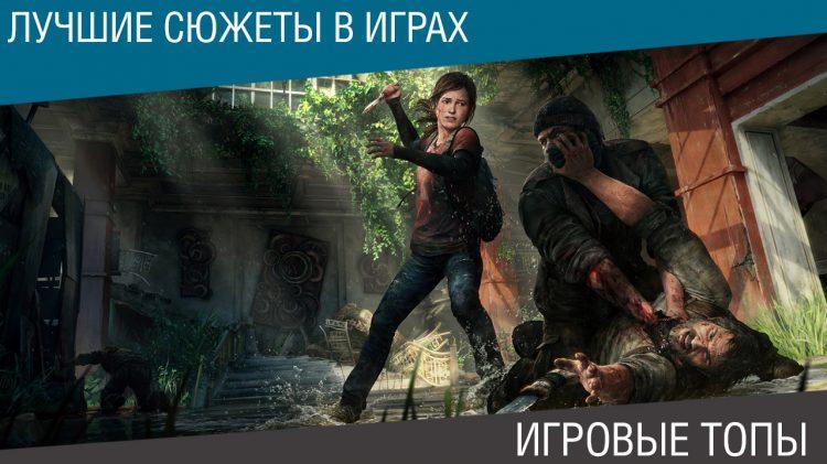 Лучшие сюжеты в играх