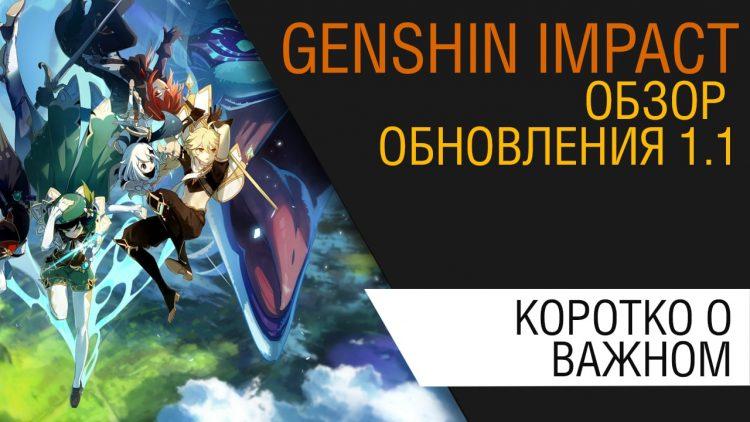 Обзор обновления 1.1 для Genshin Impact