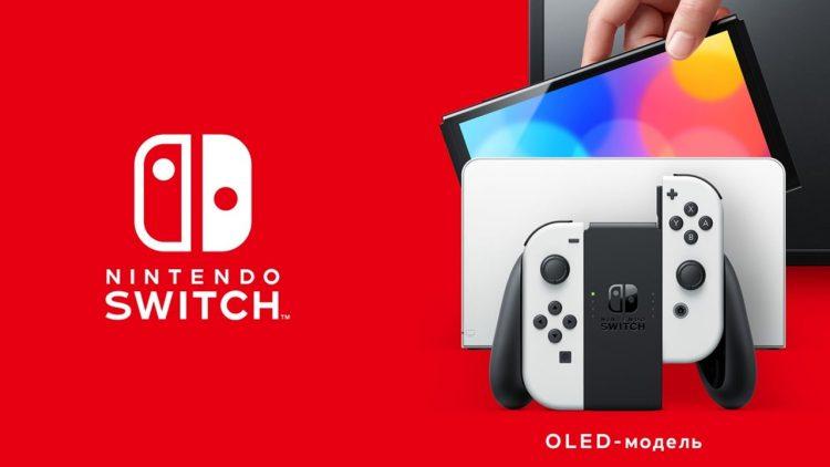 Nintendo анонсировала новую Switch с OLED-экраном