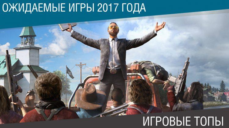 Самые ожидаемые игры 2018 - Наш ТОП