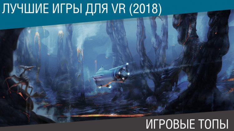 Лучшие игры для VR (2018)