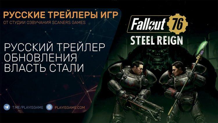 Fallout 76 - Власть Стали (Steel Reign) - Трейлер на русском в озвучке Scaners Games