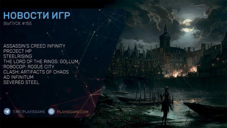 ИГРОВЫЕ НОВОСТИ AC Infinity, RoboCop: Rogue City, Ad Infinitum, The Lord of the Rings: Gollum