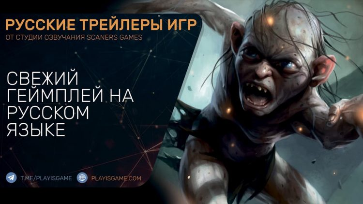 The Lord of the Rings: Gollum - Свежий геймплей на русском в нашей озвучке Scaners Games