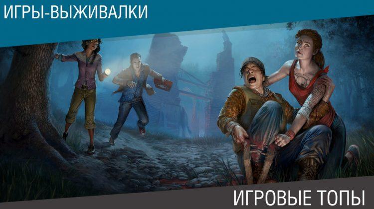Игры-выживалки - Симуляторы выживания на ПК, PS4, Xbox One