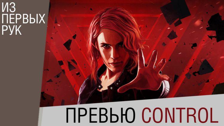 Control - Превью игры (предварительный обзор)